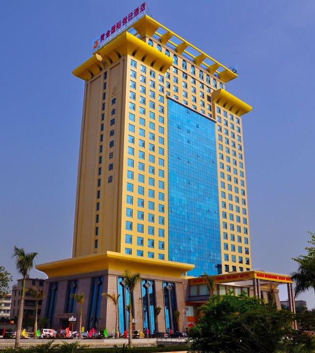普宁黄金国际假日酒店