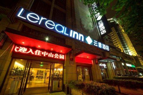 上海中山公园云睿酒店