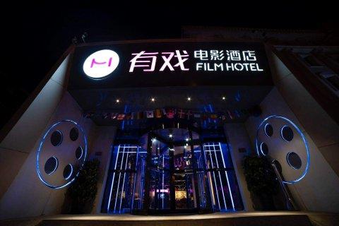 有戏电影酒店(北京西直门展览馆路店)