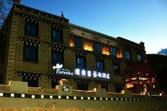 稻城亚丁璞美客艺术酒店