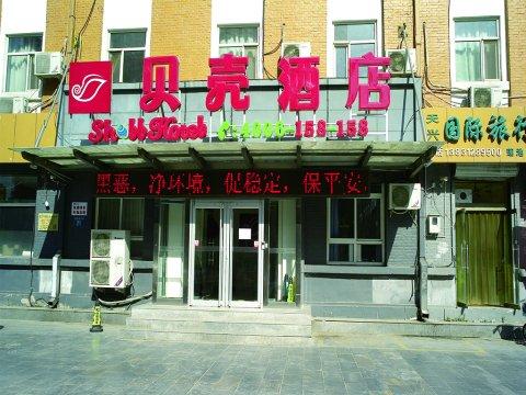 贝壳酒店(保定东风中路凯莲店)(原凯莲连锁酒店)