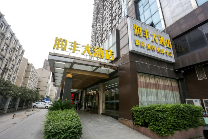 武汉润丰大酒店