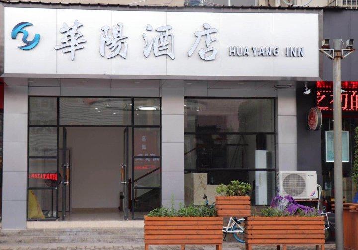 南昌华阳酒店