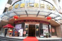 武汉新豪汇假日酒店