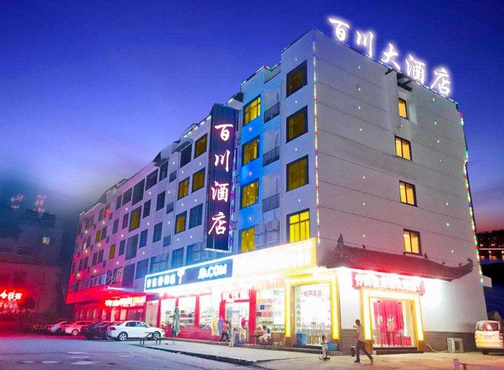 黄山百川大酒店(汤口南门换乘中心店)
