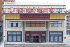 维也纳3好酒店(五常店)