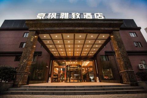 豪枫雅致酒店(上海国际旅游度假区唐镇地铁站店)