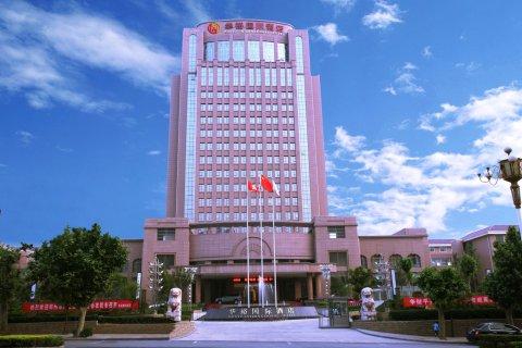 巩义华裕国际酒店