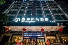 莫林风尚酒店(娄底八中店)(原三鑫假日酒店)