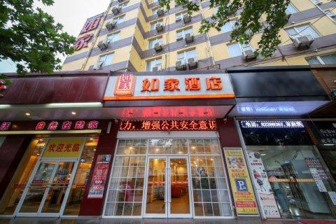 如家酒店(西安长乐东路万寿路地铁站店)