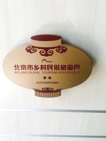 北京曼妙翔然住宿