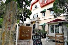 青岛莫奈花园酒店