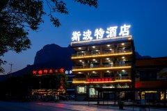 云台山斯波特酒店