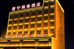 宁武晋宁商务酒店