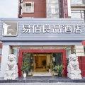 易佰良品酒店(上海大学店)