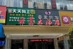 安化云茶大酒店(原久隆大酒店)