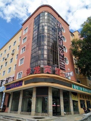 绥芬河祥龙宾馆