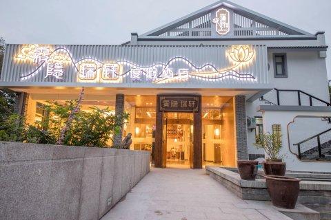 千岛湖雾隐瑞轩度假酒店