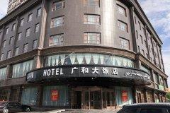 霍城广和大饭店