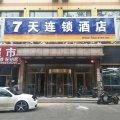 7天连锁酒店(营口鲅鱼圈世纪广场店)