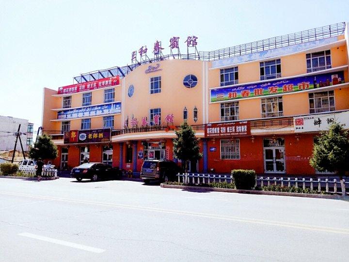 昭苏三和春宾馆