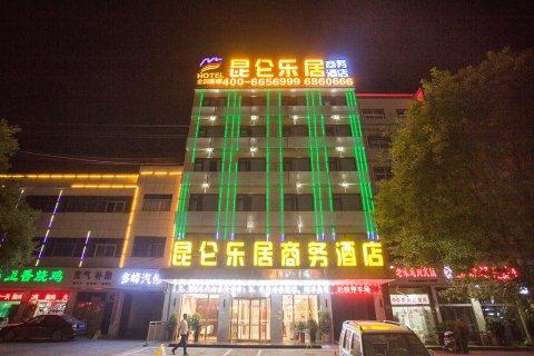 昆仑乐居商务酒店(平顶山汝州火车站店)