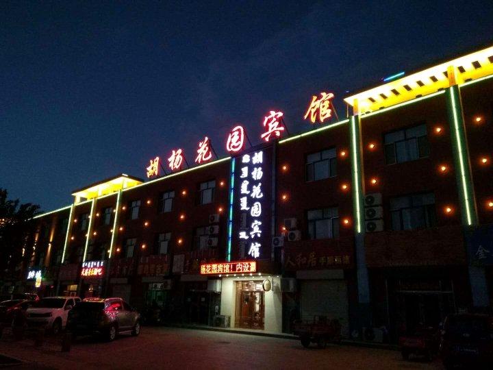 额济纳胡杨花园宾馆
