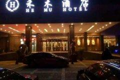 荆州石首禾木酒店