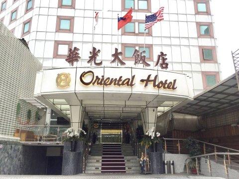台南华光国际商务大饭店(Oriental Hotel)