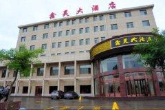 白银鑫昊大酒店
