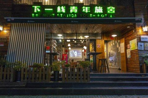 下一栈青年旅舍(上海虹口足球场店)