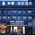 美豪丽致酒店(西安未央路店)