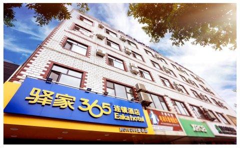 驿家365连锁酒店张家口宣化南关桥店