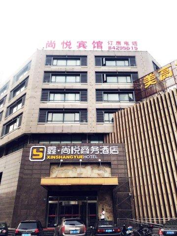 嘉善鑫·尚悦商务酒店