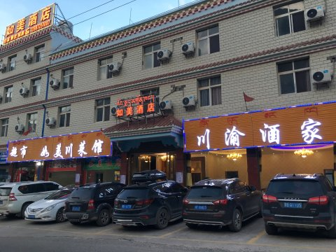 芒康如美酒店