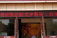 武汉逸尔主题酒店