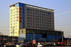 西安西咸新区伟业大酒店