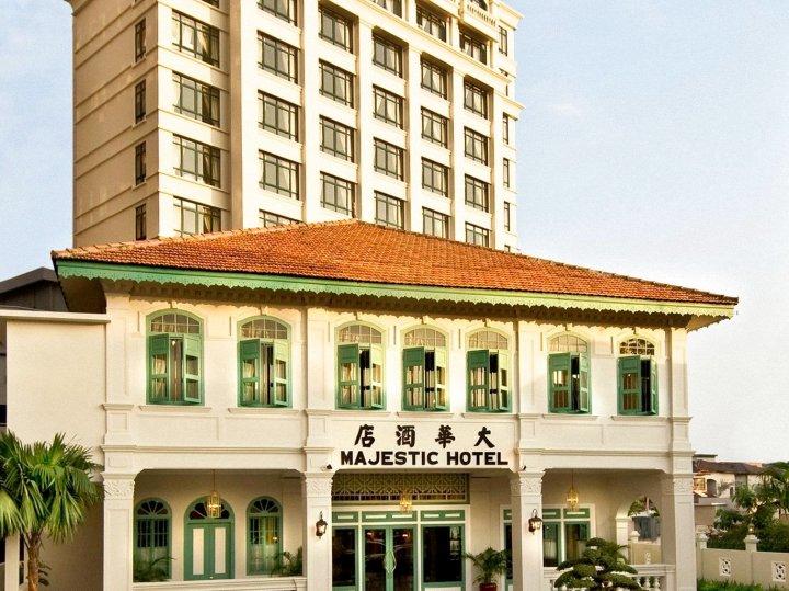 马六甲大华酒店(The Majestic Malacca Hotel)