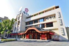 上海极乐汤嘉定温泉酒店