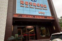 海锦天商务酒店(武威西关店)