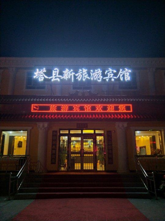 塔什库尔干旅游宾馆