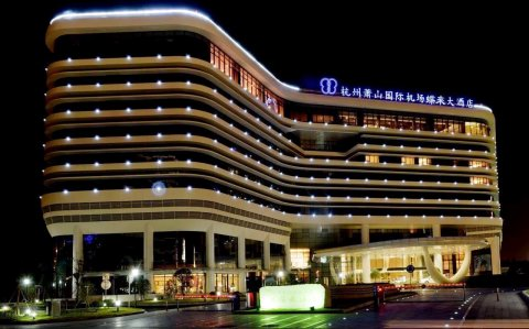 杭州萧山国际机场蝶来大酒店(原浙旅大酒店)