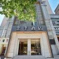 全季酒店(杭州中河北路店)