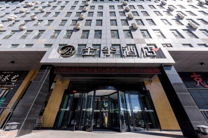 全季酒店(伊宁上海城店)