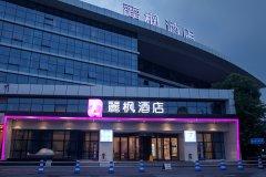 麗枫酒店(武汉高铁店)