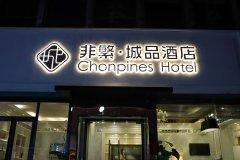 非繁城品酒店(郴州文化路店)(原东方摩泰酒店)
