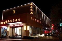 天津恒誉商务酒店