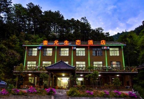 新化蚩尤生态酒店