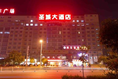 圣城大酒店(南宁万象城会展中心火车东站店)