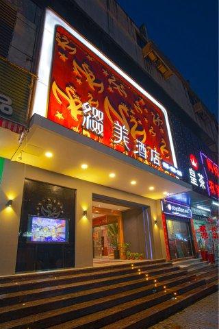 缀美酒店(苏州观前街店)